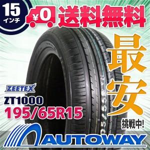 ◆送料無料◆【新品】 【タイヤ】 ZEETEX ZT1000 195/65R15 91V