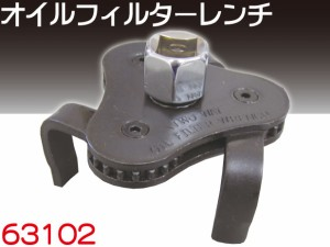 9.5/12.7mm角オイルフィルターレンチ 63mm〜102mm 63102