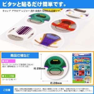 送料無料 防虫 虫除けシール12枚 新幹線 ピタッと 虫コマシール Ah103