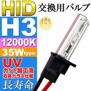 送料無料 ASE HID H3バーナー35W12000Kバルブ1本 as9002bu12k