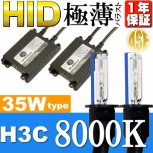 送料無料 ASE HIDキットH3C 35W8000K1年保証 極薄型バラスト as90038K