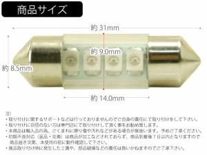 送料無料 4連LEDルームランプT10X31mmレッド1個 as372