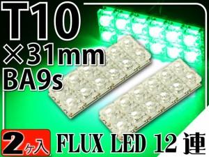 送料無料 12連FLUXLEDルームランプT10×31mmBA9S(G14)グリーン2個 as938-2