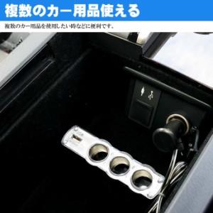 送料無料 3連シガーソケット 1USB電源付 asT02