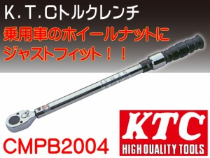 KTCトルクレンチ12.7mm角 トルク範囲40〜200Nm CMPB2004