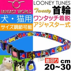 送料無料 トゥイーティー 猫 ネコ用 首輪 青 幅10mm 首回り2030cm Fa335