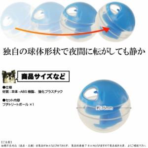 送料無料 犬猫用転がすとおやつが出るおもちゃプチトリートボール青 Fa140