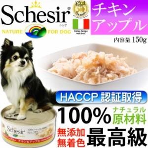 送料無料 Schesir シシア 犬缶 ドッグフード チキン&アップル150g Fa10026