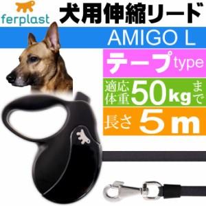 送料無料 犬 伸縮 リード AMIGO L 黒黒 テープ 長5m 体重50kgまで Fa5236