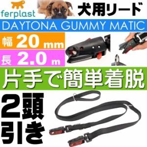 送料無料 2頭引き 犬 リード デイトナGUMMY 幅20mm長2.0m 黒 Fa5150