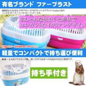 送料無料 子犬 猫 小動物 キャリーバッグ ケース アラディノL 青 Fa5189