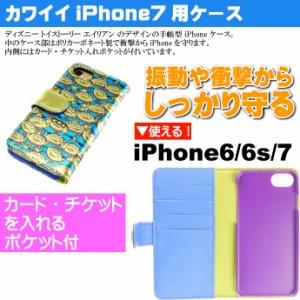 送料無料 トイストーリー エイリアン iPhone7 手帳型ケース DN-391E Gu131