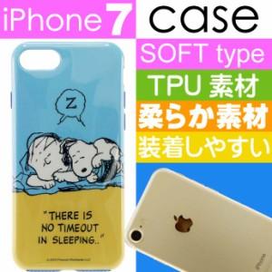 送料無料 スヌーピー&ライナスiPhone7 ケース ソフト SNG-163D Gu095