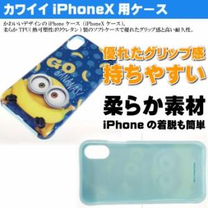 送料無料 ミニオンズ ボブ&バナナ iPhoneX ケース ソフト MINI-56B Gu201