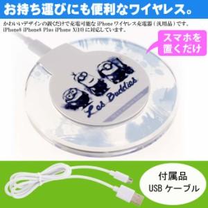 送料無料 iPhone8 X ワイヤレス充電器 ミニオンズ インディゴ Gu088