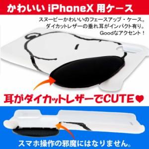 送料無料 スヌーピー iPhoneX ケース ハード SNG-201A Gu022