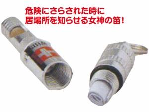 IDホイッスル&カラビナリング3セット 危険時に便利な笛 HC1483