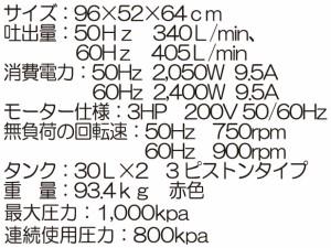 エアーコンプレッサー60L 3相200V HP8760
