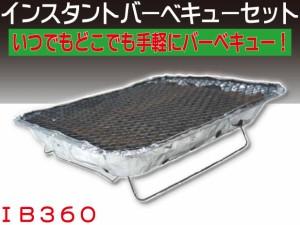 """""""インスタントバーベキューセット 手軽にBBQ 屋外用 IB360"""""""