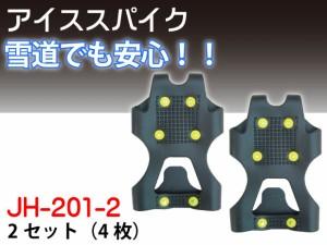 """""""アイススパイク2セット 雪道で安心安全 JH-201-2"""""""