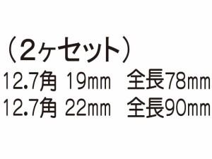 12.7mm角O2センサー付ボルト用ソケット2個 19/22mm KA-6253K-1