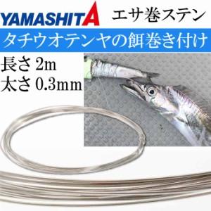 エサ巻ステン 長さ2m 太さ0.3mm 餌固定 船タチウオ釣りテンヤ用ステン線 YAMASHITA ヤマシタ ヤマリア 039-924 釣り具 Ks1667