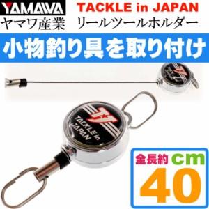 TACKLE in JAPAN リールツールホルダー ファスナー取り付け式 ヤマワ産業 釣り具 ラインカッター ハサミ などの装着に最適 Ks034