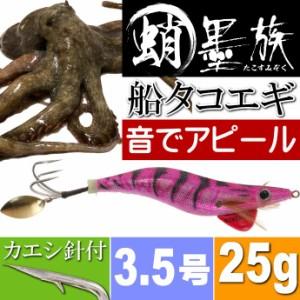 蛸墨族 タコエギ ピンクピンク 3.5号 25g 船タコ釣り Ks637