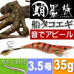 蛸墨族 タコエギ オレンジゴールド 3.5号 35g 船タコ釣り Ks686
