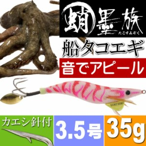 蛸墨族 タコエギ ホワイトグロー 3.5号 35g 船タコ釣り Ks684