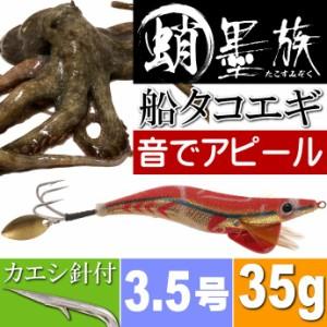 蛸墨族 タコエギ ペスカドール 3.5号 35g 船タコ釣り Ks636