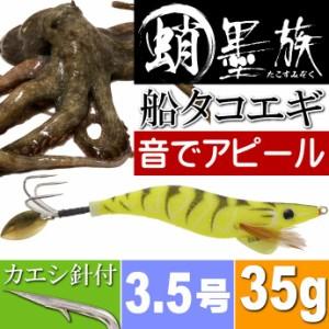 蛸墨族 タコエギ イエロータイガー 3.5号 35g 船タコ釣り Ks680