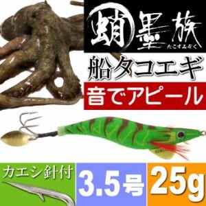 蛸墨族 タコエギ ミドリエビ 3.5号 25g 船タコ釣り Ks635