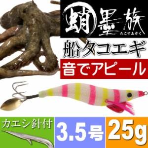 蛸墨族 タコエギ キャンディ 3.5号 25g 船タコ釣り Ks630