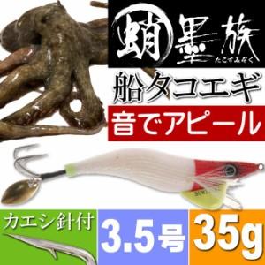 蛸墨族 タコエギ レッドヘッド 3.5号 35g 船タコ釣り Ks681