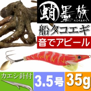 蛸墨族 タコエギ アカエビ 3.5号 35g 船タコ釣り Ks683
