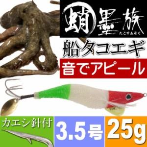 蛸墨族 タコエギ イタリアン 3.5号 25g 船タコ釣り Ks678