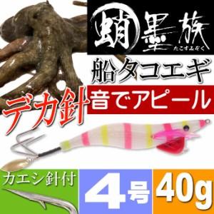 蛸墨族デカ針 タコエギ キャンディ 4号 40g 船タコ Ks705