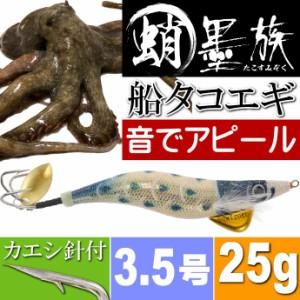蛸墨族 タコエギ 鯉のぼりブルー 3.5号 25g 船タコ釣り Ks626