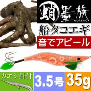 蛸墨族 タコエギ パニックオレンジ 3.5号 35g 船タコ釣り Ks625