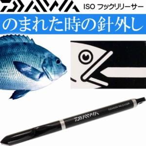 ISO フックリリーサー のまれた針外し 鈎外し  グレ釣り針外し DAIWA ダイワ 04930562 釣り具 Ks1568