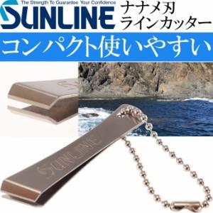 サンライン ラインカッター ナナメ刃 SAP-1020 シルバー SUNLINE 釣り具 磯釣り 波止場釣り 船釣り用品 Ks1133