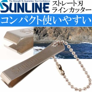 サンライン ラインカッター ストレート刃 SAP-1022 銀 Ks864