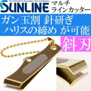 サンライン マルチラインカッター SAP-1023 ゴールド Ks862