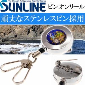 サンライン ピンオンリール ダブルスナップ SAP-1025 銀 Ks868