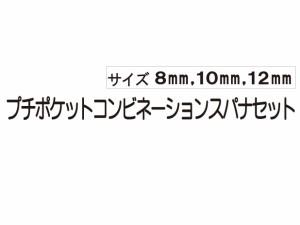 プチコン スパナ3本セット 8/10/12mm LCWUS30