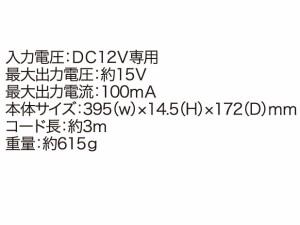 ソーラーチャージャーDC12V専用 バッテリー充補電 ML550N