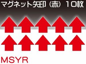 マグネット矢印赤色10枚 板金箇所のマークとして MSYR