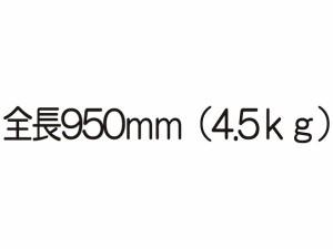 トラック中型用タイヤ開き 全長950mm4.5kg OT-1N