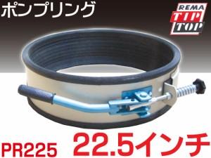 TIPTOPチップトップ トラック用ポンプリング22.5インチ PR225